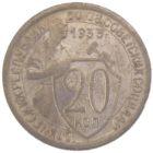 20 копеек 1933 г.