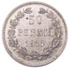 50 пенни 1911 г. L