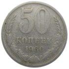 50 копеек 1966 г.