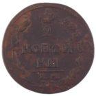2 копейки 1810 г. ЕМ-НМ