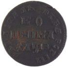 1 копейка 1707 г. МД