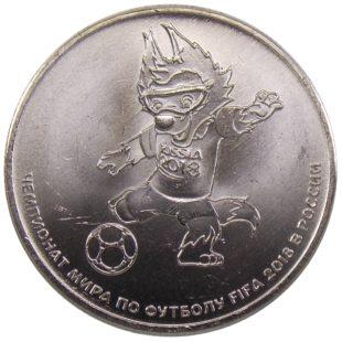 25 рублей 2018 г. «Талисман ЧМ по футболу 2018 — Волк-Забивака»