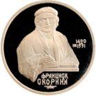 1 рубль 1990 г. «500 лет со дня рождения Ф. Скорины» PROOF