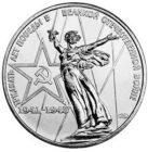 1 рубль 1975 г. «30 лет победы в ВОВ» UNC