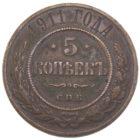 5 копеек 1911 г. СПБ