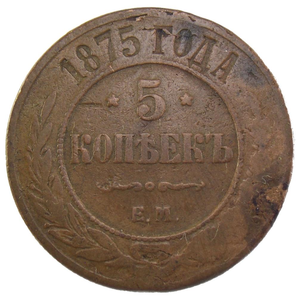 5 копеек 1875 г. ЕМ