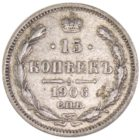 15 копеек 1906 г. СПБ-ЭБ