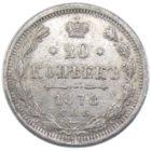 20 копеек 1878 г. СПБ-НФ
