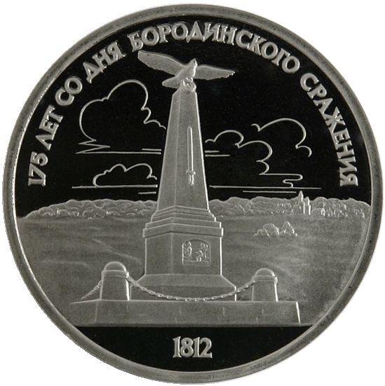 1 рубль 1987 г. «Бородино. Обелиск» PROOF