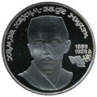 1 рубль 1989 г. «Ниязи» PROOF