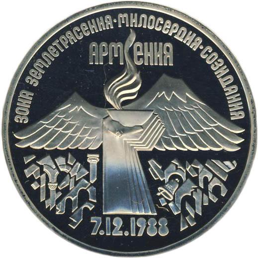 3 рубля 1989 г. «Землетрясение в Армении» PROOF