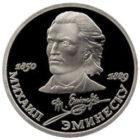1 рубль 1989 г. «М. Эминеску» PROOF
