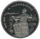 1 рубль 1990 г. «П. И. Чайковский» PROOF