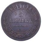 5 копеек 1869 г. ЕМ