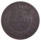 5 копеек 1876 г. ЕМ