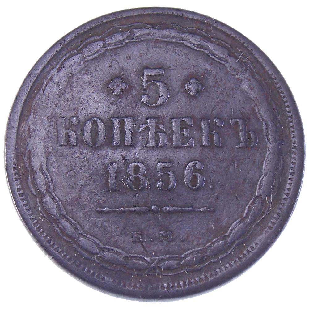 5 копеек 1856 г. ЕМ