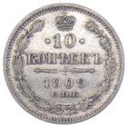 10 копеек 1909 г. СПБ-ЭБ