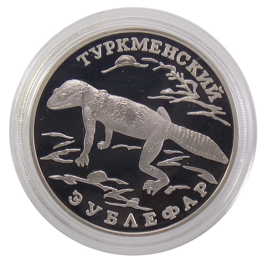 1 рубль 1996 г. «Туркменский Зублефар»