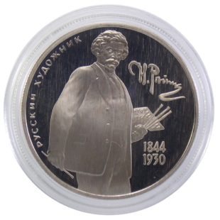 2 рубля 1994 г. «150-летие со дня рождения И.Е. Репина»