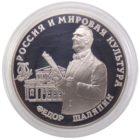 3 рубля 1993 г. «Фёдор Шаляпин» PROOF