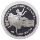 3 рубля 1993 г. «Анна Павлова» PROOF
