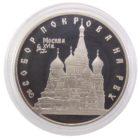 3 рубля 1993 г. «Собор Покрова На Рву» PROOF