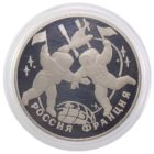 3 рубля 1993 г. «100-летие Российско-Французского союза» PROOF