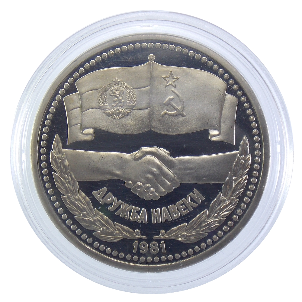 1 рубль 1981 г. «Дружба навеки» PROOF (стародел)
