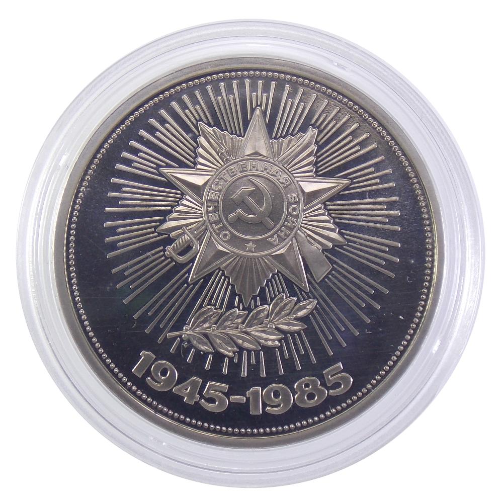 1 рубль 1985 г. «40 лет Победы» PROOF (стародел)