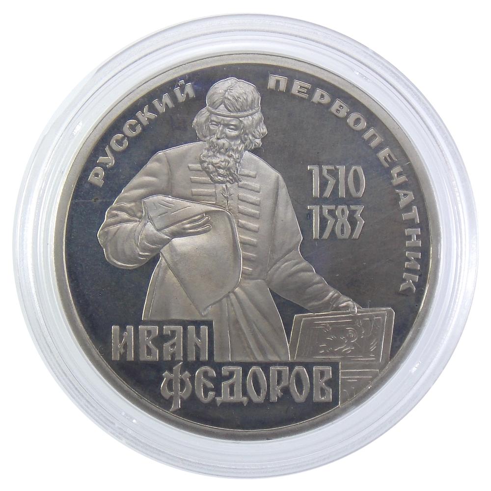 1 рубль 1983 г. «Иван Фёдоров» PROOF (стародел)