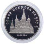 5 рублей 1989 г. «Собор Покрова на Рву» PROOF