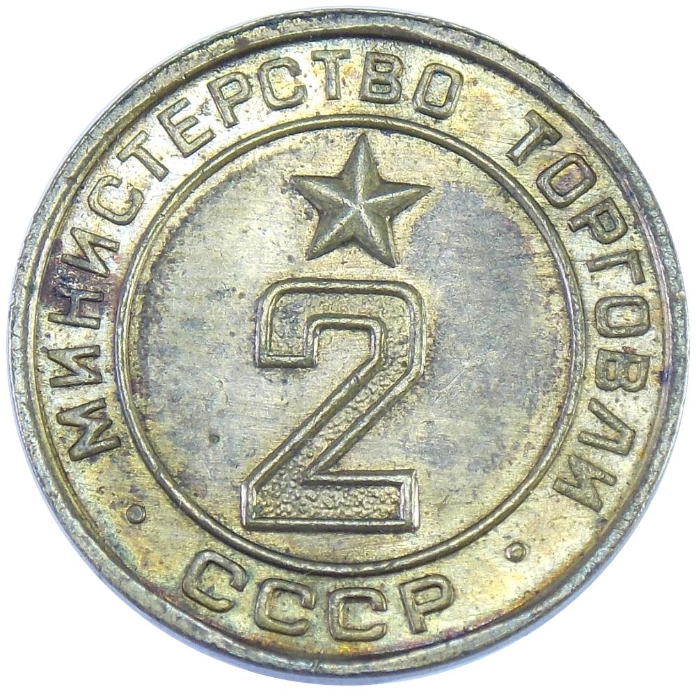 Жетон минестерства торговли СССР N2