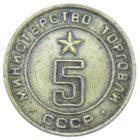 Жетон минестерства торговли СССР N5