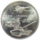 Жетон МВТФ «100 лет Вооруженным силам РФ»