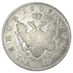 1 рубль 1809 г. СПБ-МК