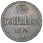 1 копейка 1862 г.  ВМ