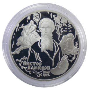 2 рубля 1998 г. «Васнецов. Алёнушка»