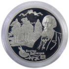 2 рубля 1998 г. «Васнецов. Богатыри»