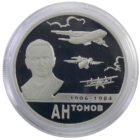 2 рубля 2006 г. «Антонов»