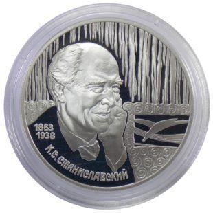 2 рубля 1998 г. «Станиславский. Портрет»