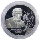 2 рубля 2006 г. «Иванов»