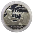 2 рубля 2006 г. «Шостакович»