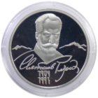 2 рубля 2004 г. «Рерих»