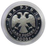 2 рубля 2003 г. «Тютчев»