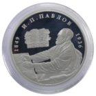 2 рубля 1999 г. «Павлов»
