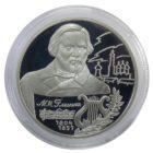 2 рубля 2004 г. «Глинка»
