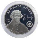 2 рубля 2007 г. «Леонард Эйлер»