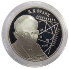 2 рубля 2008 г. «Франк»