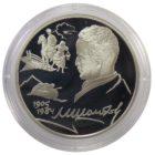2 рубля 2005 г. «Шолохов»