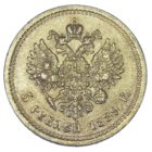 5 рублей 1889 г. АГ